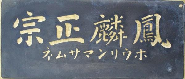 Horin Masamune