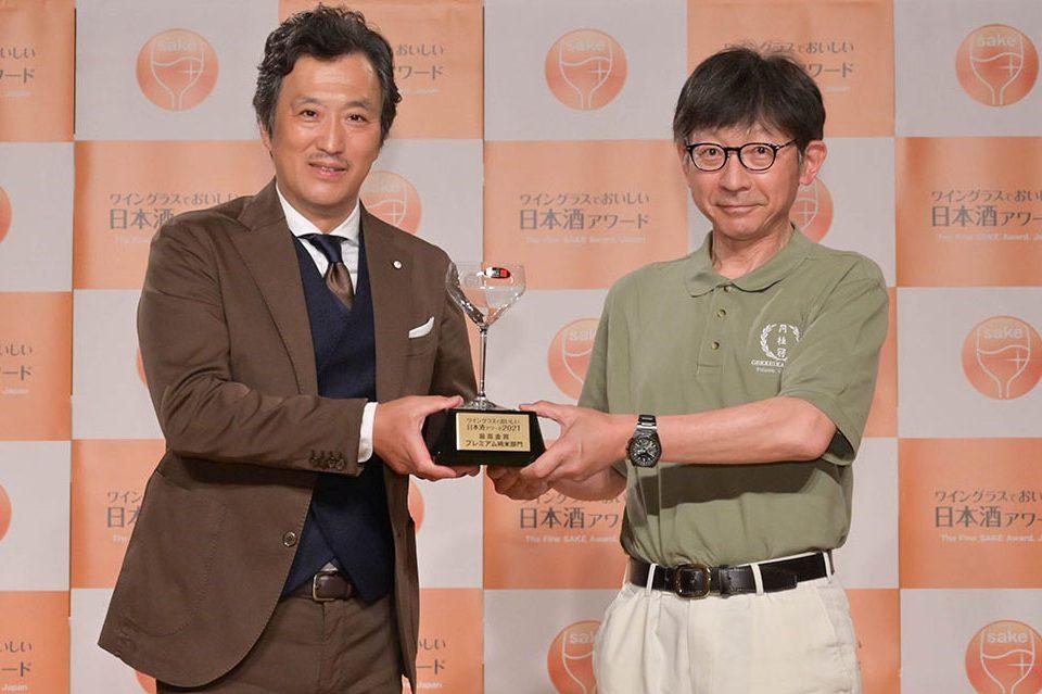 The Fine Sake Awards Japan 2021